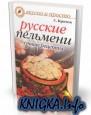 Русские пельмени.Лучшие рецепты