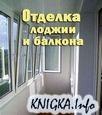 Отделка лоджии или балкона