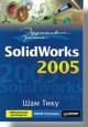 Эффективная работа: SolidWorks 2005