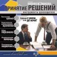 Бизнес школа для руководителя