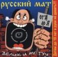 Русский мат от  А  до Я