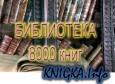 МЕГА БИБЛИОТЕКА 8000 КНИГ