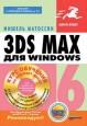3ds max 6 для Windows