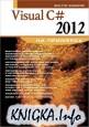 Visual С# 2012 на примерах.