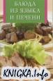 Блюда из языка и печени