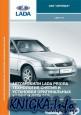 Книги Lada Priora ВАЗ-2170