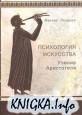 Психология искусства. Учение Аристотеля