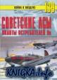 Война в воздухе №139. Советские асы. Пилоты истребителей Як