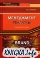 Менеджмент рекламы