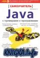 ����������� Java � ��������� � �����������
