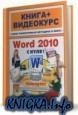 Word 2010 с нуля! (+ видеокурс)