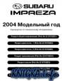 Subaru Impreza. Руководство по техническому обсуживанию.