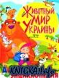 Животный мир Украины: Детская цветная энциклопедия