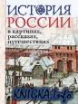 История России в картинах, рассказах, путешествиях