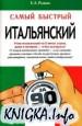 Самый быстрый итальянский