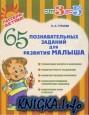 65 познавательных заданий для развития малыша
