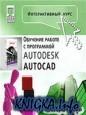Интерактивный курс. AutoCAD 2005
