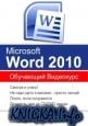 Microsoft Office Word 2010. Обучающий видеокурс