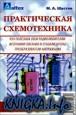 Практическая схемотехника в 3 книгах