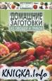 Домашние заготовки из овощей и грибов