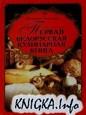 Литовская кухарка. Первая белорусская кулинарная книга