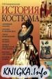 История костюма: От античности до современности