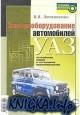 Электрооборудование автомобилей УАЗ.