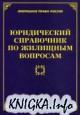 Юридический справочник по жилищным вопросам
