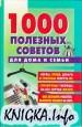 1000 полезных советов для дома и семьи