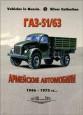 ГАЗ 51/51А/63/63А - Армейские автомобили 1946-1975 гг.
