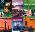 Ли Фрост - Сборник книг