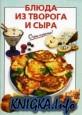 Блюда из творога и сыра