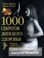 1000 секретов женского здоровья