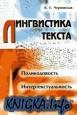 Лингвистика текста. Поликодовость, интертекстуальность, интердискурсивность