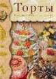 Торты. Большая книга рецептов
