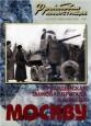 1-я гвардейская танковая бригада в боях за Москву