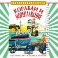 Корабли и мореплавание (MusicBaby)