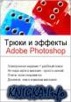 Трюки и эффекты Adobe Photoshop
