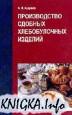 Производство сдобных хлебобулочных изделий