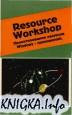 Resourse Workshop. Проектирование ресурсов Windows-приложений