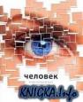 Человек. Энциклопедический путеводитель