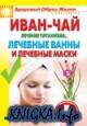 Иван чай. Лечение организма, лечебные ванны и лечебные маски