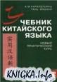 Учебник китайского языка: Новый практический курс. Часть 2. + Аудиокурс