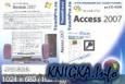 Мультимедийный самоучитель MS Access 2007 (TeachPro)