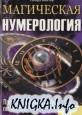 Магическая нумерология. Предсказание судьбы по числам