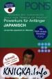 Powerkurs fur Anfanger, Japanisch