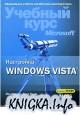 Windows Vista. Учебный курс Microsoft