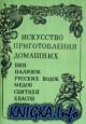 Искусство приготовления домашних вин наливок русских водок мёдов сбитней квасов пива напитков