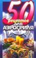 50 рецептов для аэрогриля