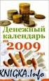 Денежный календарь на 2009 год